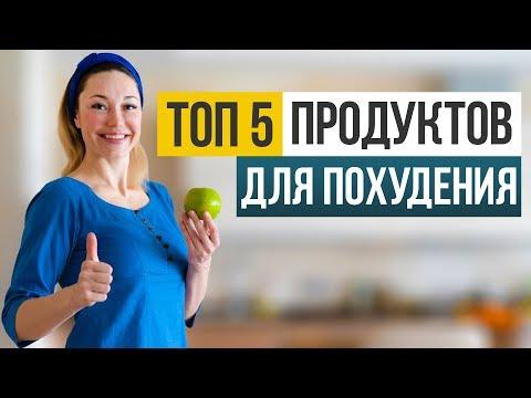видео: ТОП 5 продуктов, которые заставят вас похудеть (Похудение без диет)