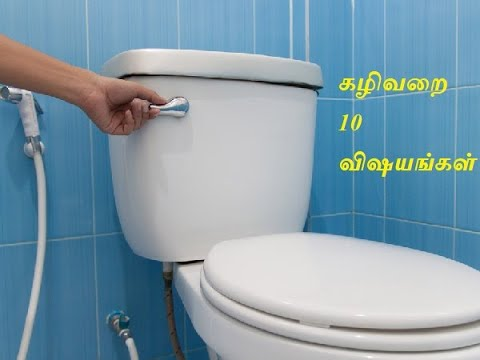 கழிவறை வாஸ்து/ கழிவறைகளில் 10 விஷயங்கள் வாஸ்து/Vastu Tips for Bathroom/ chennaivastu/ சென்னைவாஸ்து