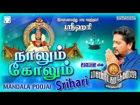 நாளும் கோளும் | Srihari | Mandala Poojai #3 | Ayyappan songs