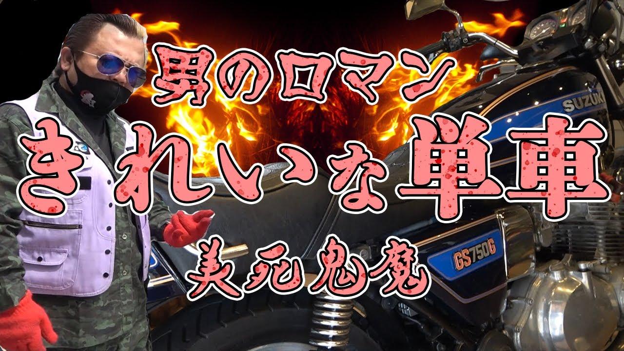 【沖縄】バイクカスタム MGS2号のシートを乗りやすくしてみた!