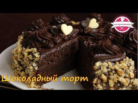 🔴 Шоколадный торт по ГОСТу   рецепты тортов   рецепт шоколадного торта