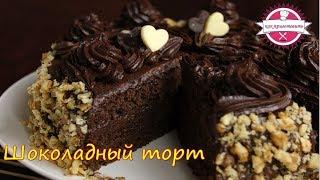 🔴 Шоколадный торт по ГОСТу | рецепты тортов | рецепт шоколадного торта