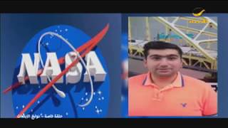 عبدالجبار الحمودي.. مبتعث كرمته ناسا بإطلاق اسمه على أحد كواكب المجموعة الشمسية