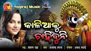 Odia Bhajan || Kalia Ku chahnibuni Asima panda || Dhiraj || Sasmal Manas || By  Yogiraj Music