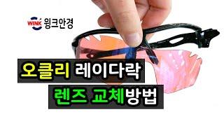 오클리 레이다락 렌즈 교체방법 (OAKLEY RADAR…