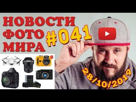 ФОТО НОВОСТИ #41 | DJI Arya | DJI Mavic Mini | Fujifilm X-Pro3 | Canon 1D X Mark III | Zeiss ZX1