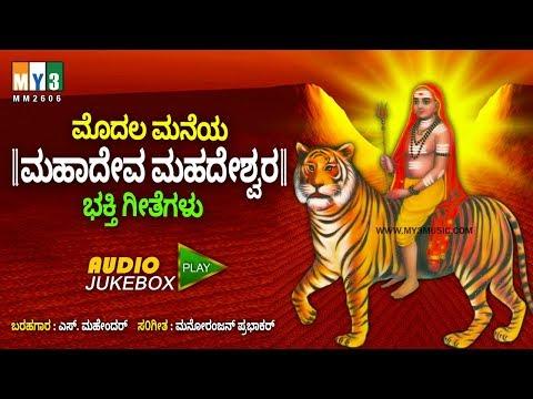 ಮೊದಲ ಮನೆಯ ಮಹಾದೇವ ಮಹದೇಶ್ವರ - MOODALA MANEYA MAHADEVA MAHADESHWARA - MAHADESHWARA SONGS BY SPB,