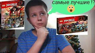 Комментирую новые наборы Лего Ниндзяго 8 сезон