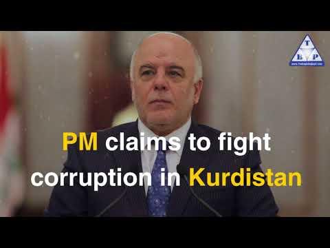 Abadi: IMIS' incursion in Kirkuk to eradicate corruption