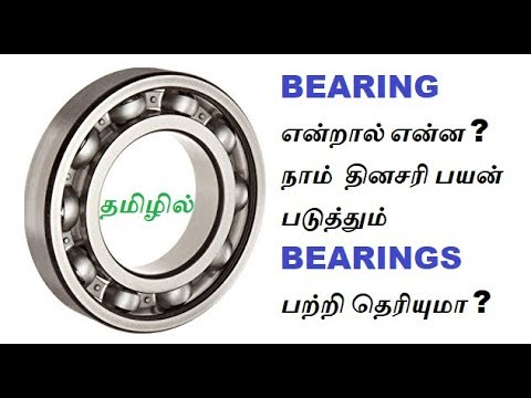 What Is Bearing?Explained In Tamil(தமிழில்)