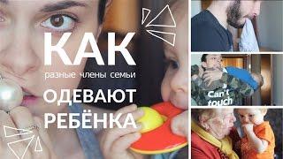 Как разные члены семьи одевают ребёнка. Starikova.TV