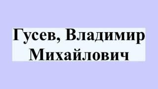 Гусев, Владимир Михайлович