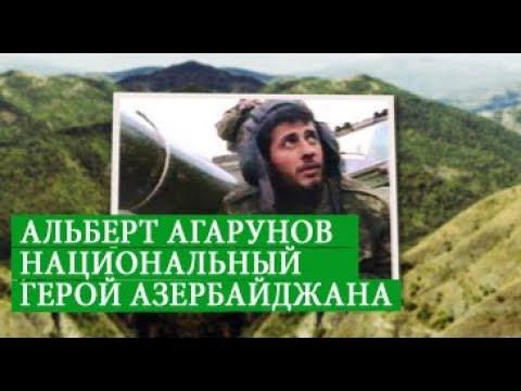 Национальный герой Азербайджана Альберт Агарунов