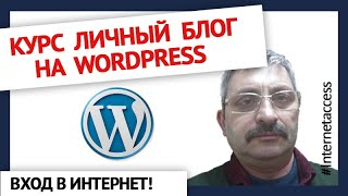 "Курс ""Личный блог на wordpress"""