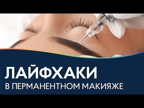 Перманентный макияж ЛАЙФХАКИ💡СОВЕТЫ БРОВИСТУ