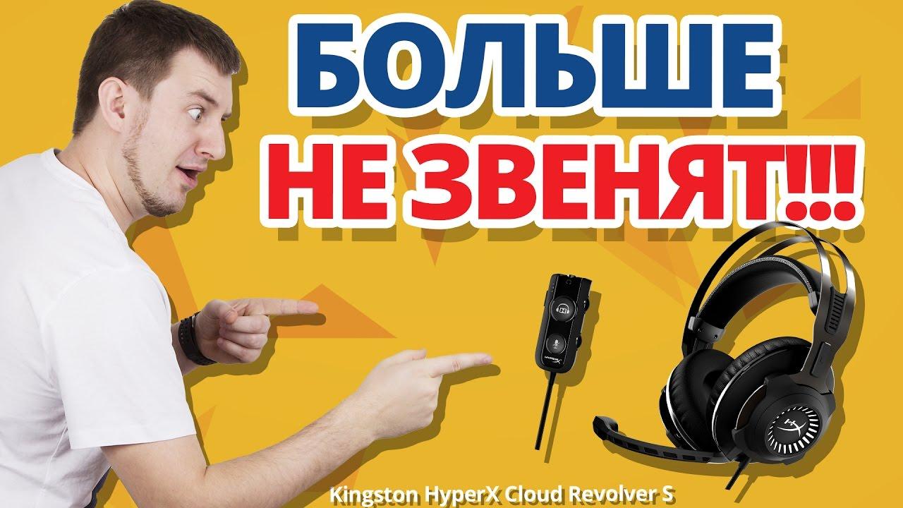РЕЗИНКИ ПОРЕШАЛИ! ✔ Обзор Игровых Наушников HyperX Revolver S!