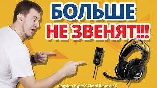 тОПОВЫЕ ИГРОВЫЕ НАУШНИКИ : HyperX Cloud Revolver S: ОБЗОР ИГРОВОЙ ГАРНИТУРЫ  РОЗЫГРЫШ