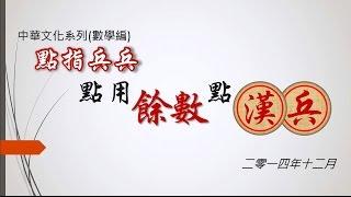 Publication Date: 2015-01-12 | Video Title: 點指兵兵  點用餘數點漢兵