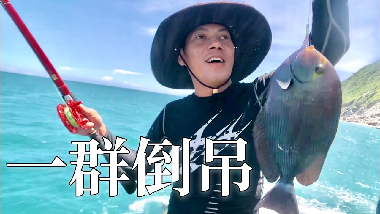 一直中魚拉不停是怎樣的外礁啊? 花蓮和平外礁釣魚可以很刺激(海海人生EP14)