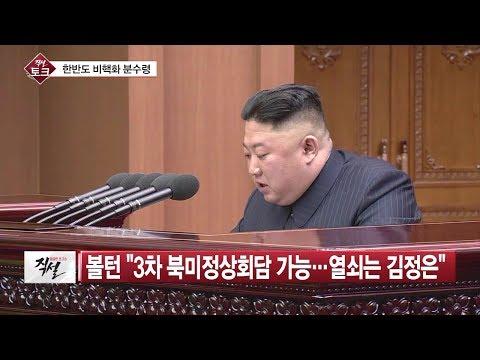 """[직설 다시보기]  '헌집 줄게, 새집 다오?'…봉영식 """"北 비핵화 딜, 두꺼비도 받아들일 수 있는 계산법이어야"""""""
