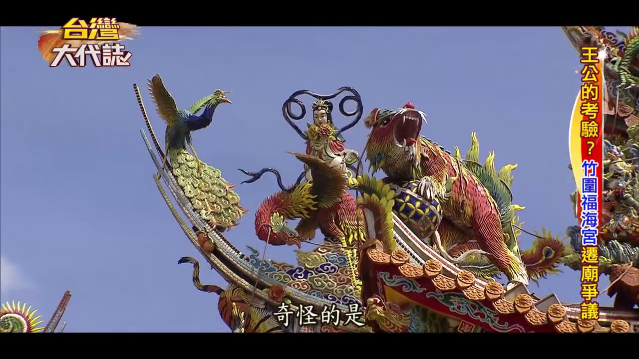 【台灣大代誌預告】王公的考驗?竹圍福海宮遷廟爭議