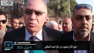 مصر العربية | نجوم الكرة يتغيبون عن جنازة عميد المعلقين