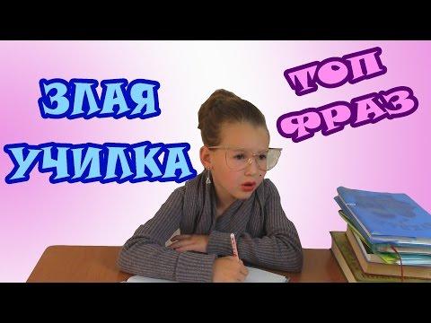 ТОП ФРАЗ Всех Учителей / Что говорят все учителя? / ВИДЕО ДЛЯ ДЕТЕЙ / Фразы на все времена