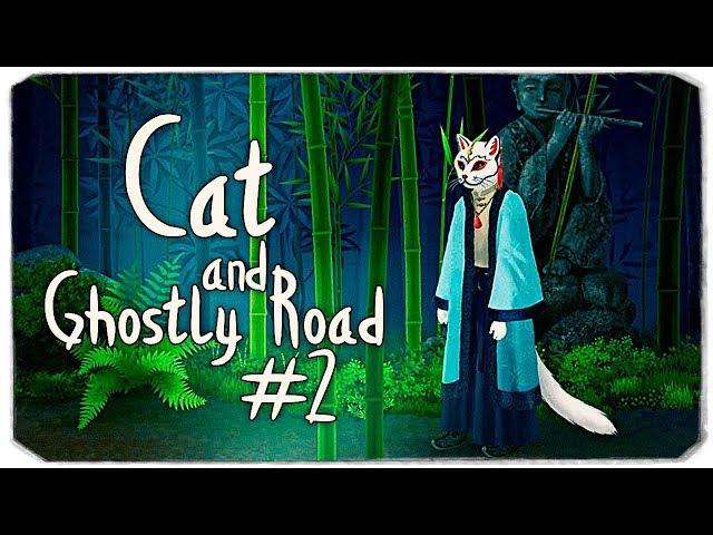Кот-оборотень и страшный демон - Cat and Ghostly Road