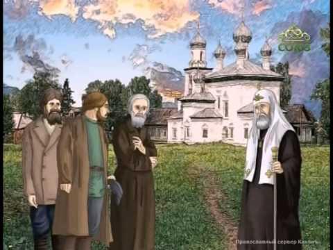 10 09 Святитель Тихон,Патриарх Московский и Всея Руси