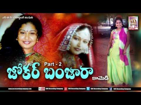 జోకర్ బంజారా ||  joker banjara part-2  || banjara comedy || SVC Recording Company