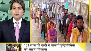DNA: Amid Maoist Violence, 103-Year-Old and disabled cast vote in Chhattisgarh