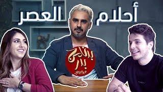 BadersShow |  الحلقة السادسة عشر- أحلام العصر- مقابلة مع انس و اصالة