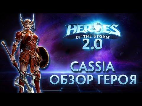 видео: cassia - ОБЗОР ГЕРОЯ [heroes of the storm 2.0]