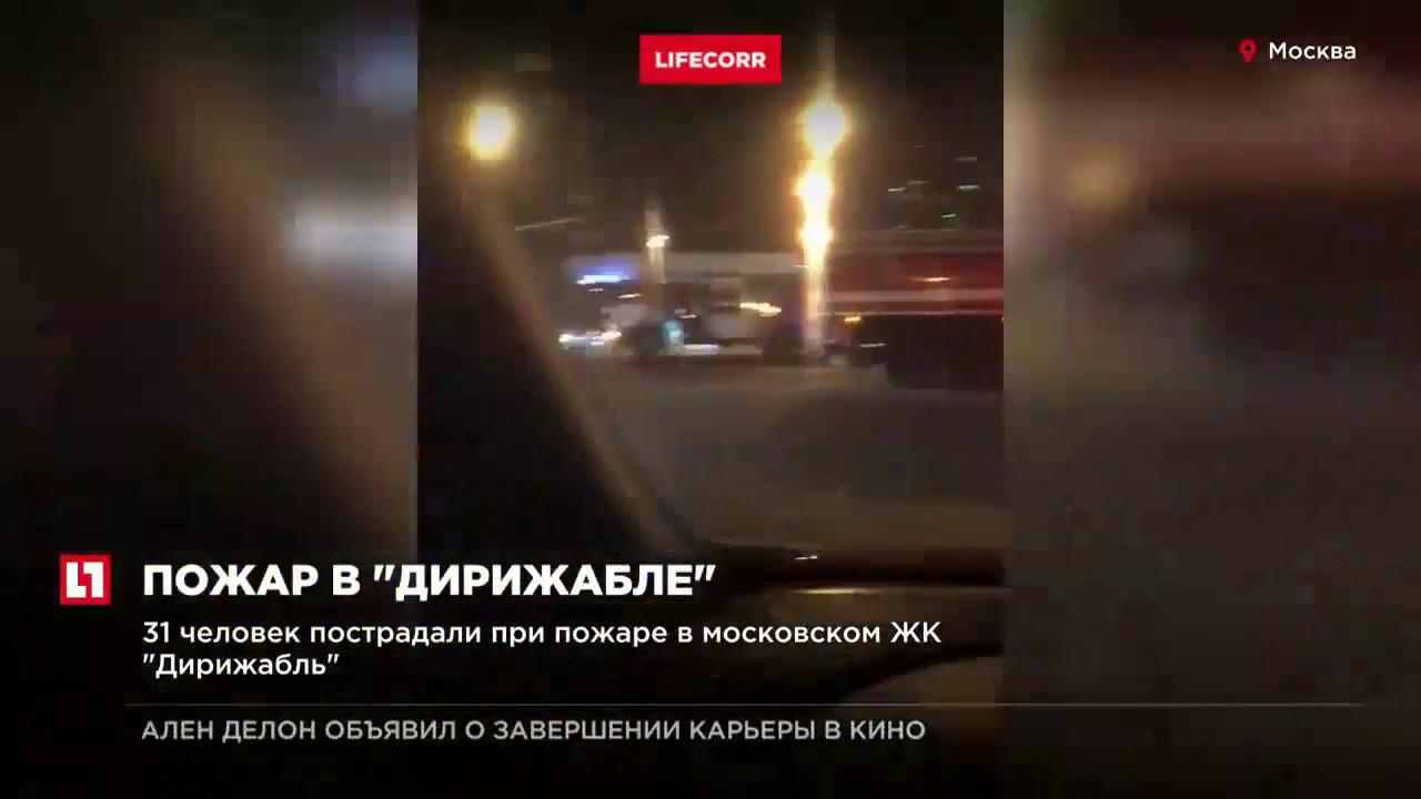 """31 человек пострадали при пожаре в московском ЖК """"Дирижабль"""""""