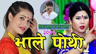 New Nepali Teej Song।।भाले मर्यो पोथी लाइ पिर पर्यो।।2019 By Tika Sanu&Dilli Raj Dangi Ft Reena Thap