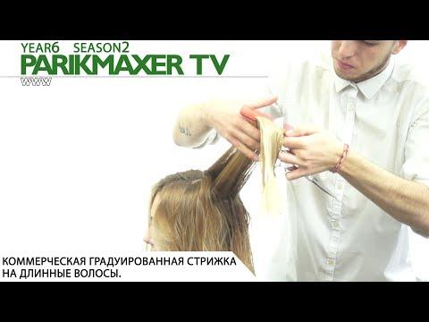 Коммерческая градуированная стрижка на длинные волосы. Антон Федотов. Парикмахер тв