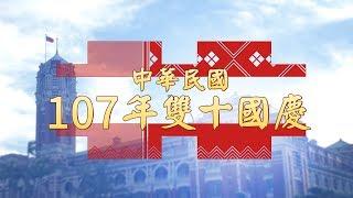1010國慶典禮0900