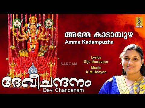 Amme Kadampuzha a song from Devi Chandanam sung by Syama Siju