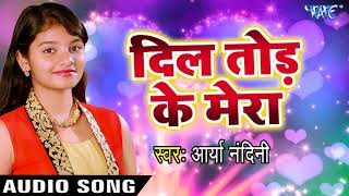 Dil Tod Ke Mera - Aarya Nandani - O Rabba Mera Yaar Milade - Superhit Hindi Sad Songs 2017