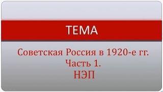 Советская Россия в 1920-е гг . Часть 1.  НЭП.