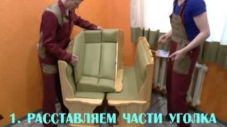 видео Кухонный уголок Орхидея люкс