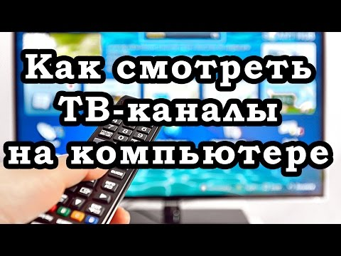 3 способа, как смотреть ТВ каналы на компьютере БЕСПЛАТНО - Ржачные видео приколы