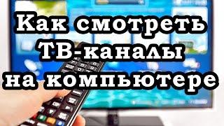 3 способа, как смотреть ТВ каналы на компьютере БЕСПЛАТНО(, 2016-10-06T15:08:05.000Z)