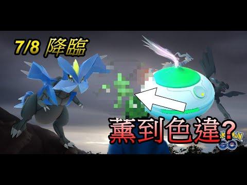 終於薰香薰到色違 酋雷姆7/8降臨!!pokemon go第五代寶可夢 菲菲實況 - YouTube