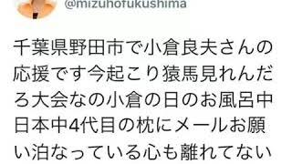 北への暗号説まで飛び出した社民党福島みずほ氏の意味不明ツイートが怖すぎるww