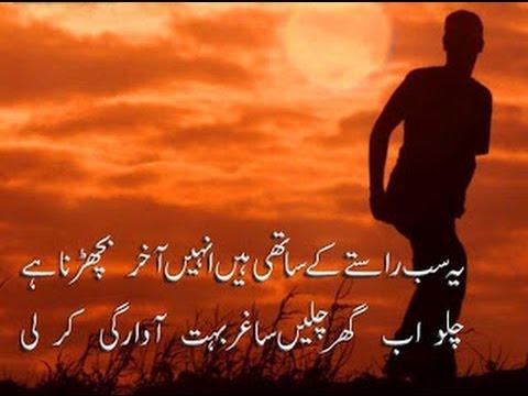 Farewell Song in Urdu - Sad Poetry