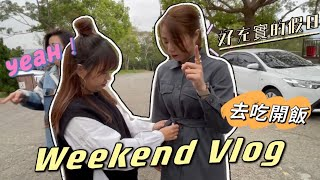 【Weekend vlog】李好哩賀殺青啦、吃開飯慶生!!