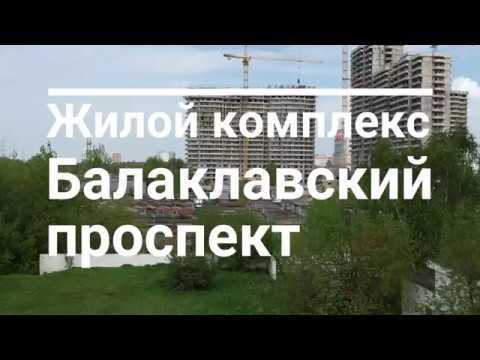 ЖК Балаклавский пр-кт. Долгострой Москвы. май 2019