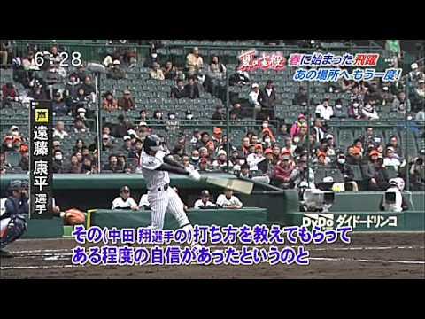 2013静岡大会注目選手① 遠藤康平(常葉菊川)