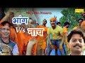 Download Bhang Vs Nach || Devender Bharosha, Jeet, Jk || Popular Bhole Baba Kawad Song MP3 song and Music Video